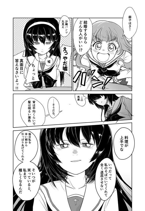 ガールズ&パンツァー 武部沙織 冷泉麻子 結婚 漫画 01