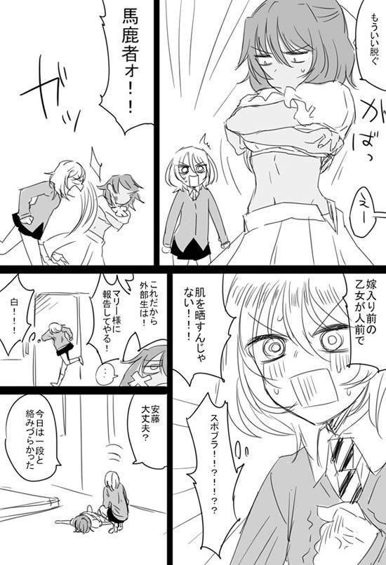 ガールズ&パンツァー 安藤 押田 ドレス 漫画 02