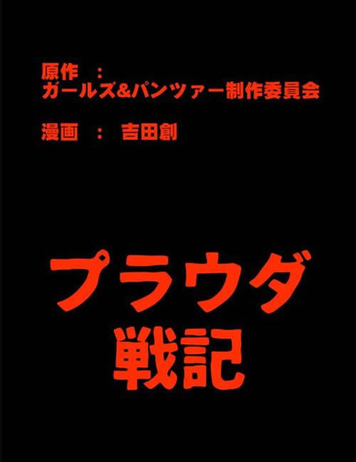 ガールズ&パンツァー プラウダ戦記 漫画 01