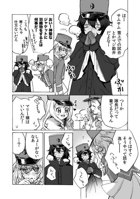 ガールズ&パンツァー 安藤 押田 尊い 漫画 01