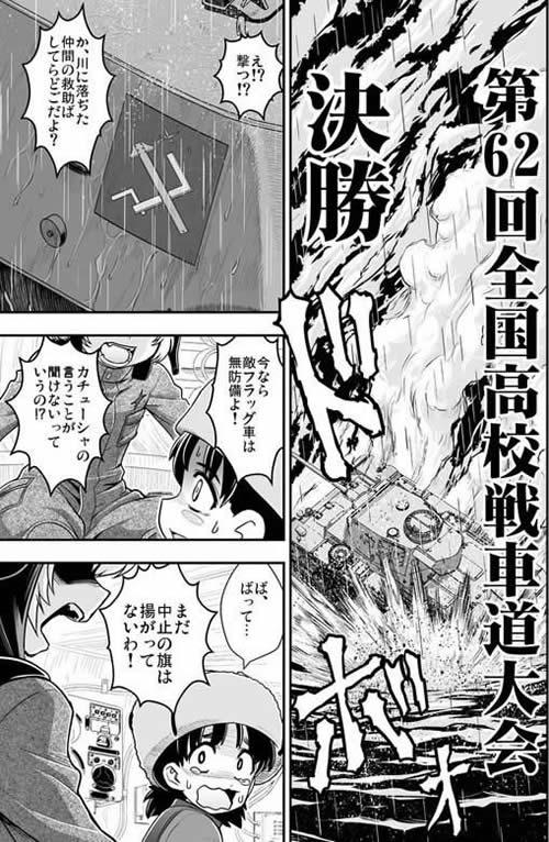ガールズ&パンツァー プラウダ戦記 漫画 02