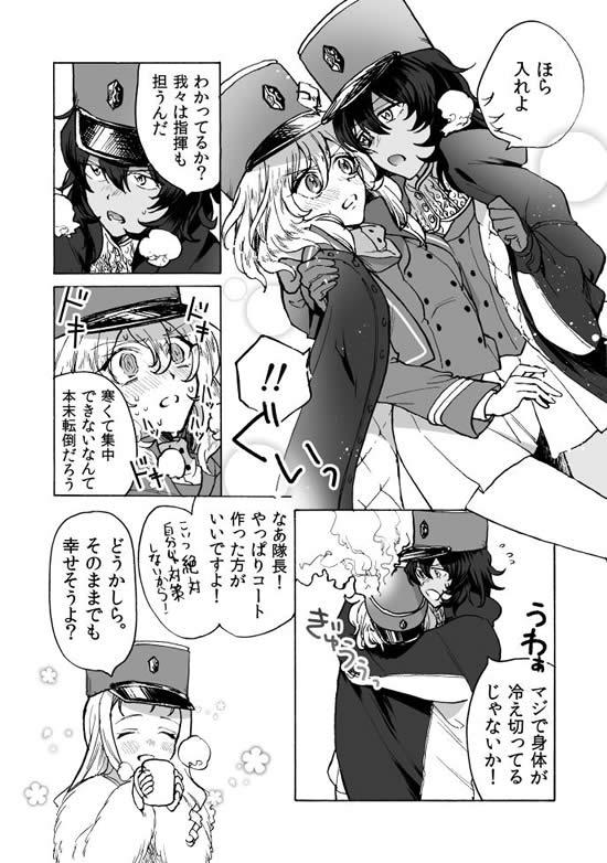 ガールズ&パンツァー 安藤 押田 尊い 漫画 02