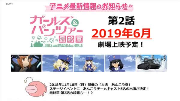 ガールズ&パンツァー 最終章 第2話 2019年6月 上映予定 お知らせ