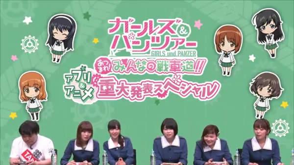 ガールズ&パンツァー あつまれ!みんなの戦車道!! アプリ&アニメ 重大発表スペシャル