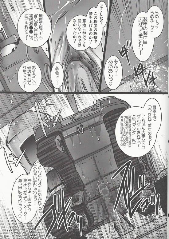 ガールズ&パンツァー チャーチル歩兵戦車 Mk.Ⅶ × タイガーⅠ 漫画 02