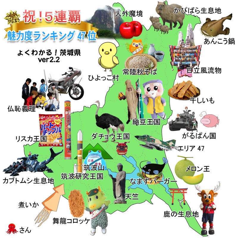 茨城県 祝!5連覇 魅力度ランキング47位 よくわかる!茨城県