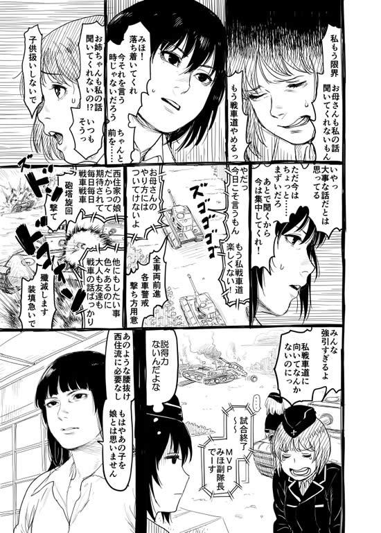 ガールズ&パンツァー 黒森峰女学園時代の西住みほ 漫画 01