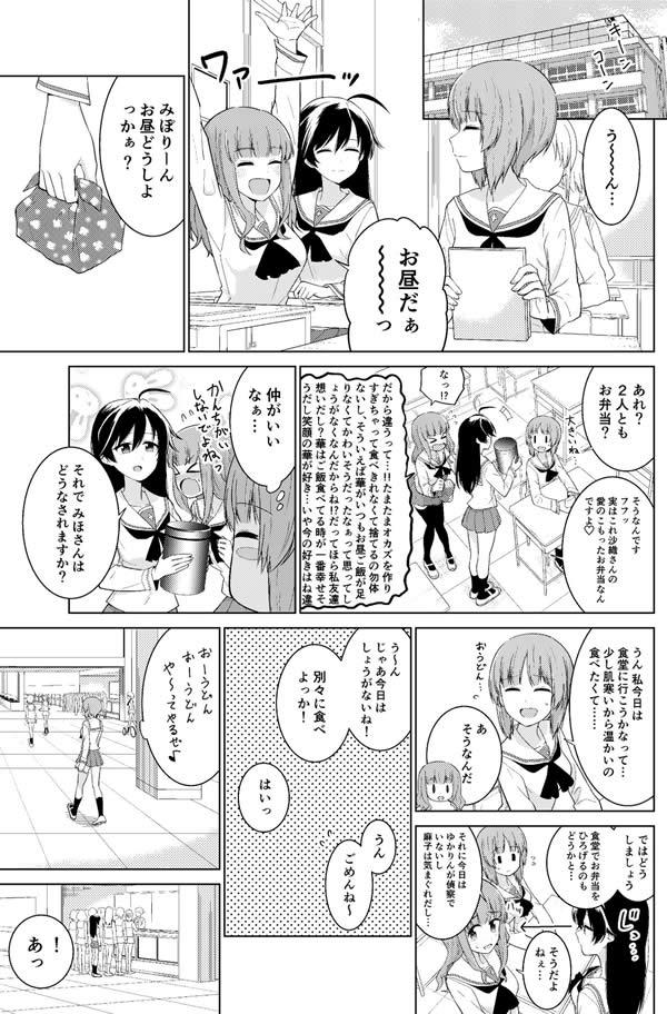 ガールズ&パンツァー 西住みほ 冷泉麻子 みほ麻子 漫画 01