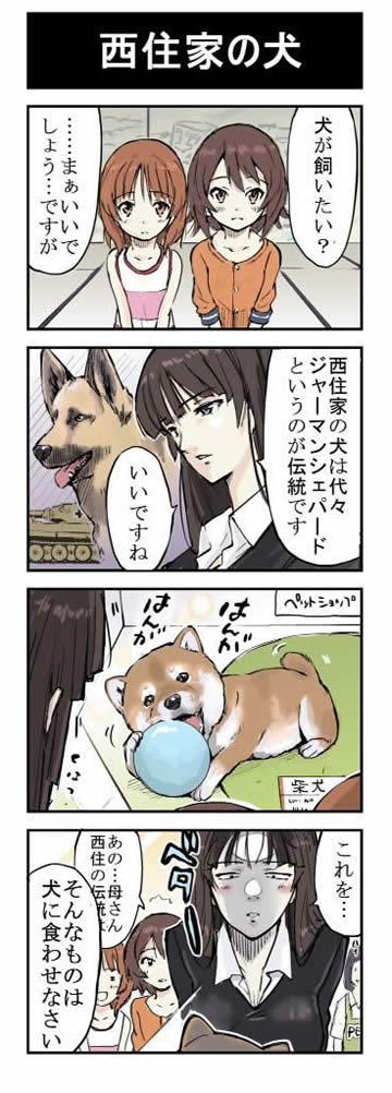 ガールズ&パンツァー 漫画 西住家の犬 01