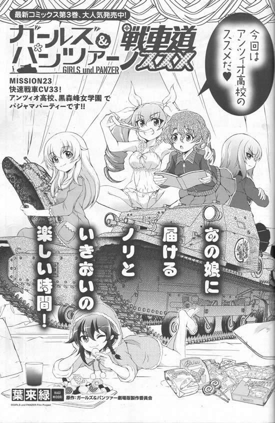 ガールズ&パンツァー 戦車道のススメ 漫画 01 アンツィオ高校