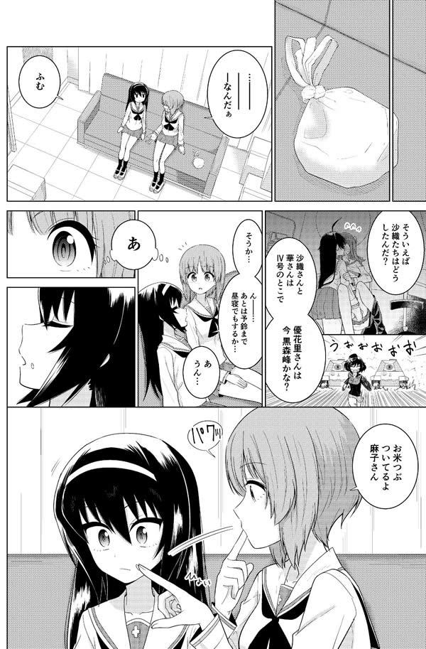 ガールズ&パンツァー 西住みほ 冷泉麻子 みほ麻子 漫画 04