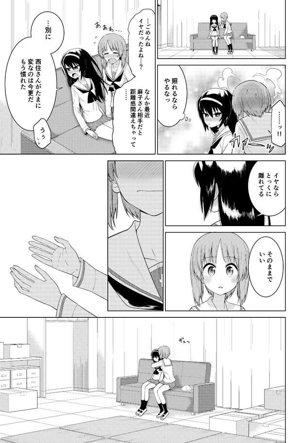 ガールズ&パンツァー 西住みほ 冷泉麻子 みほ麻子 漫画 05