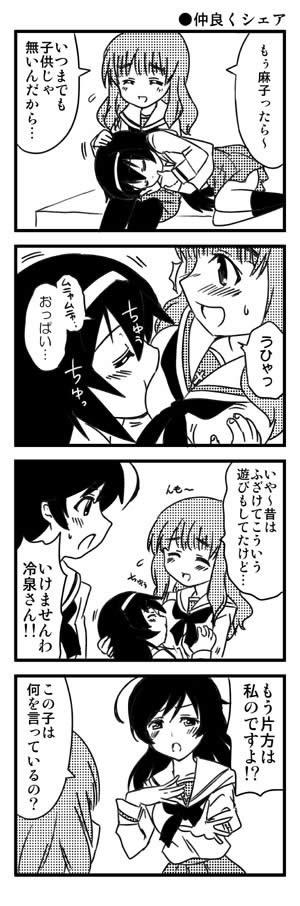 ガールズ&パンツァー 武部沙織 冷泉麻子 五十鈴華 漫画01