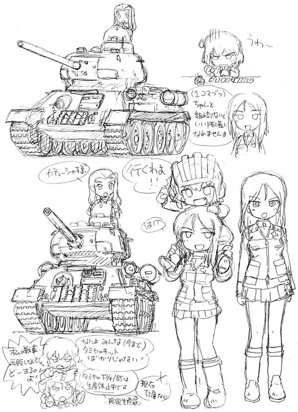 ガールズ&パンツァー ノンナ カチューシャ T-34/85