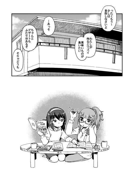 ガールズ&パンツァー 冷泉麻子 武部沙織 漫画04