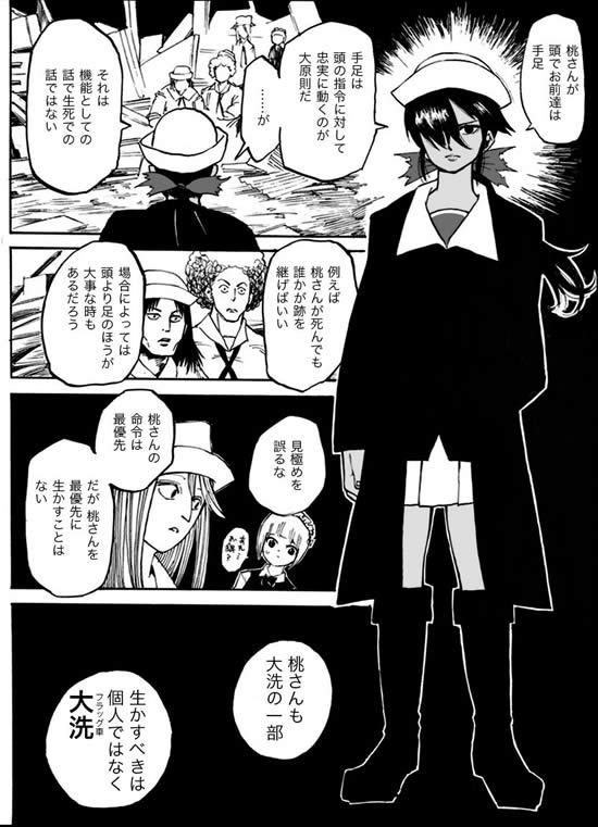 ガールズ&パンツァー 冨樫先生風味?サメさんチーム
