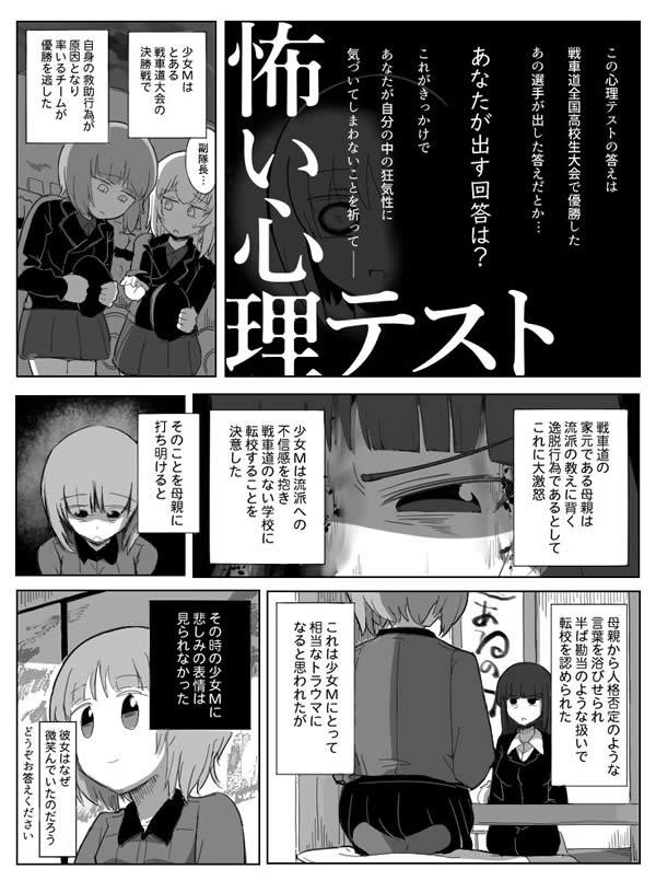 ガールズ&パンツァー 西住みほ サイコパス 心理テスト 01