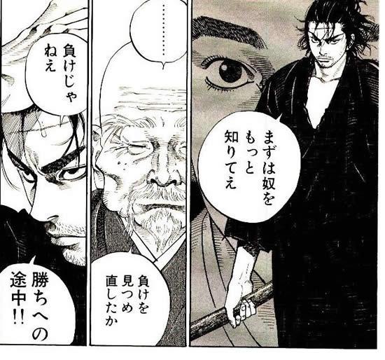 バカボンド 負けじゃねえ 勝ちへの途中!!
