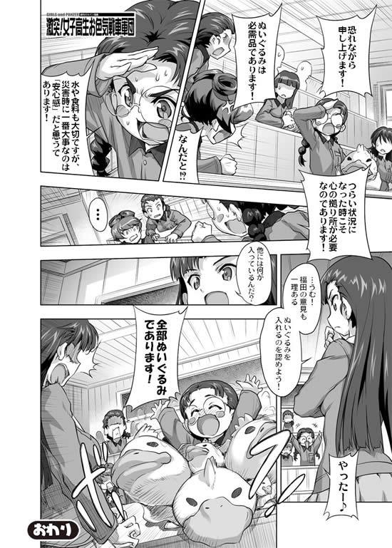 ガールズ&パンツァー 知波単学園 漫画 西絹代 02