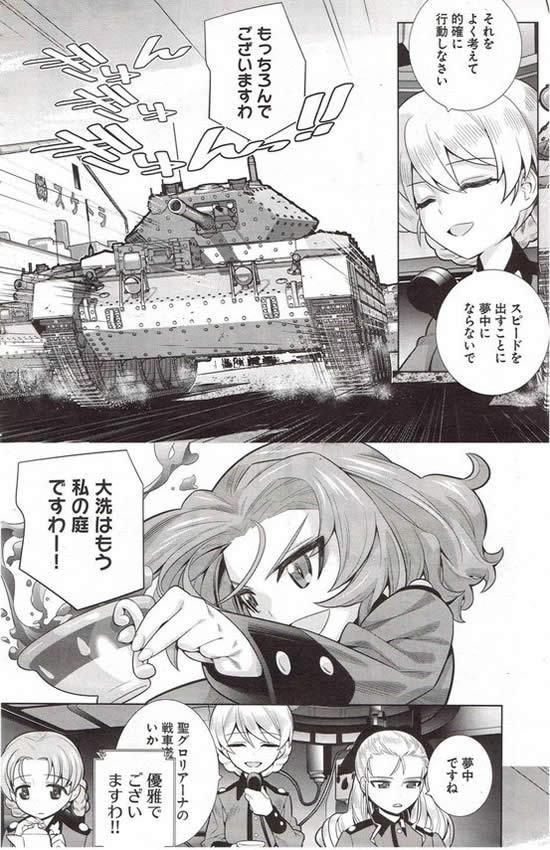 ガールズ&パンツァー ローズヒップ 漫画 優雅