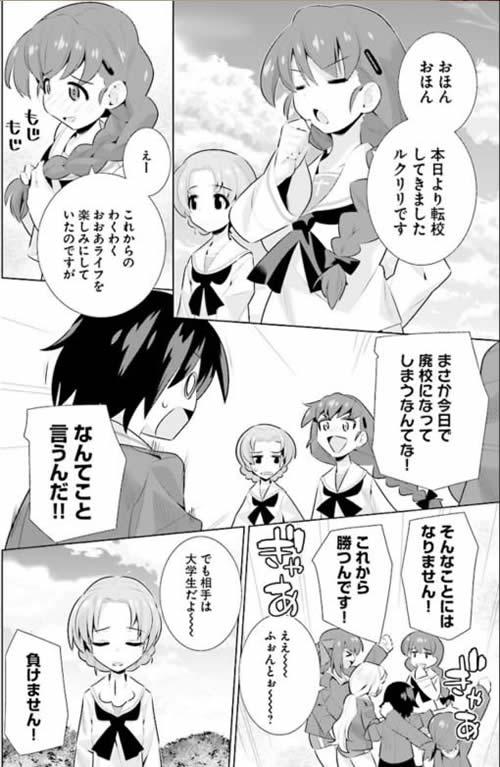 ガールズ&パンツァー ルクリリ 大洗女子制服 パレー部 漫画 01