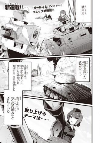 ガールズ&パンツァー 継続高校はらぺこ食事道 漫画 01