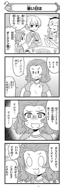 ガールズ&パンツァー 漫画 ダージリン 素麺 そうめん ローズヒップ