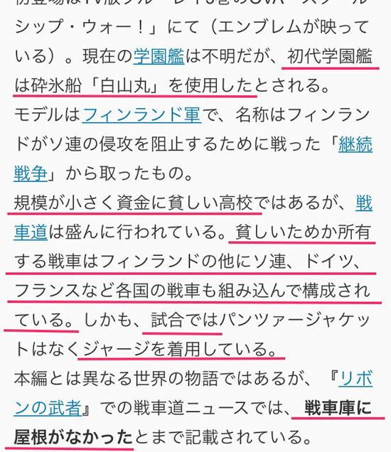 ガールズ&パンツァー 継続高校解説 01