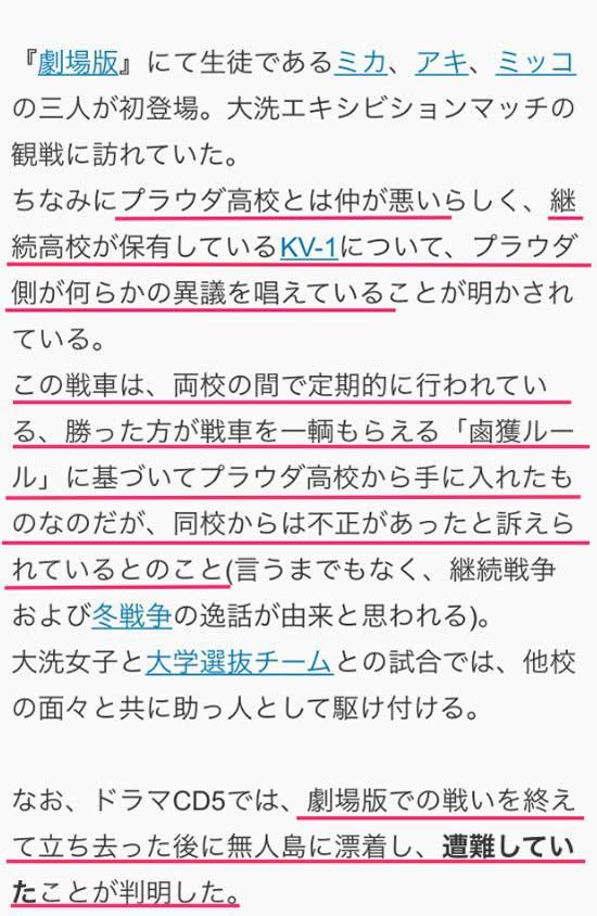 ガールズ&パンツァー 継続高校解説 02