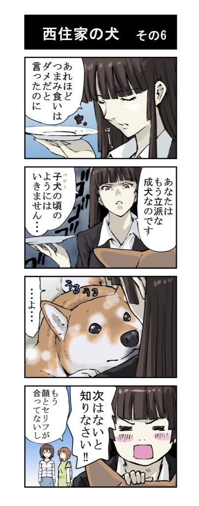 ガールズ&パンツァー 西住家の犬 西住しほ 漫画6
