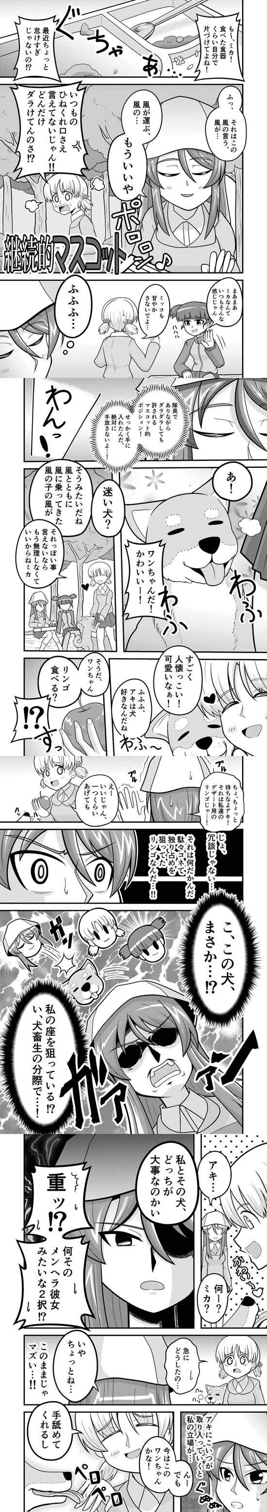 ガールズ&パンツァー 漫画 ミカ 犬 01