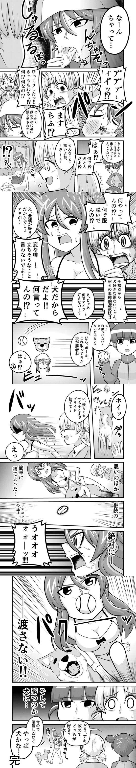 ガールズ&パンツァー 漫画 ミカ 犬 02