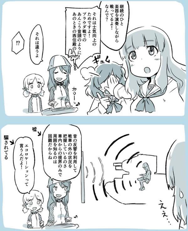 ガールズ&パンツァー 漫画 ミカ アキ 武部沙織 エコロケーション