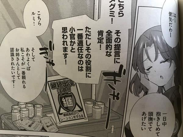 ガールズ&パンツァー ミミミ 漫画 01