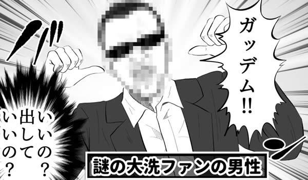 ガールズ&パンツァー 蝶野正洋 ガッデム