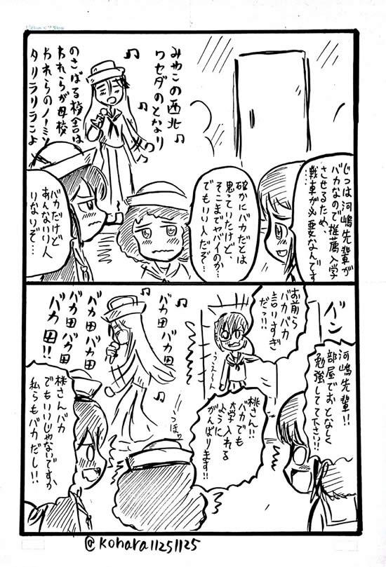 ガールズ&パンツァー サメさんチーム 河嶋桃 漫画