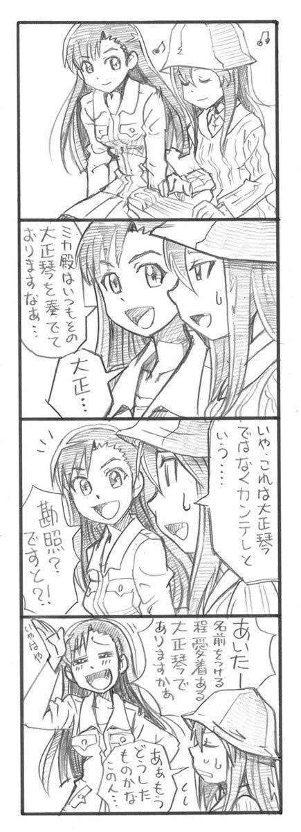 ガールズ&パンツァー 西絹代 ミカ 漫画01