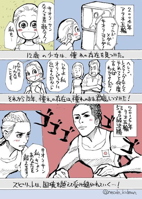 吉田沙保里 漫画