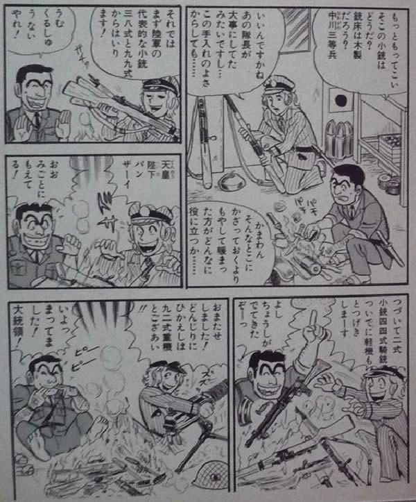 こち亀 両津 中川 三八式 燃やす