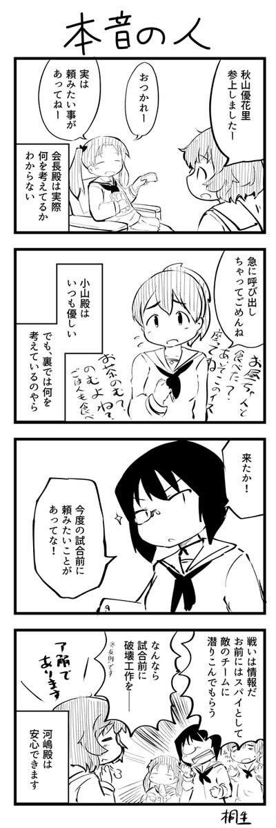 ガールズ&パンツァー 漫画 生徒会 カメさんチーム 秋山優花里