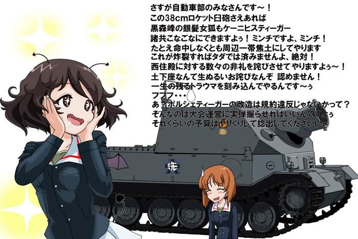 ガールズ&パンツァー ポルシェティーガー 38cmロケット臼砲 秋山優花里