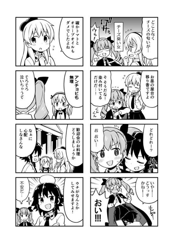 ガールズ&パンツァー アンツィオ高校 島田愛里寿 臭い 漫画 02