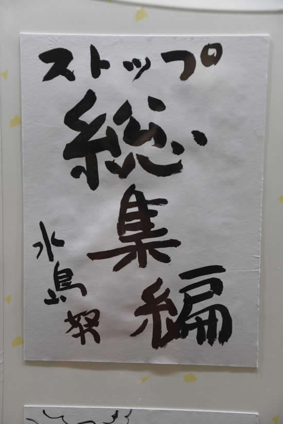 水島努監督 ストップ総編集