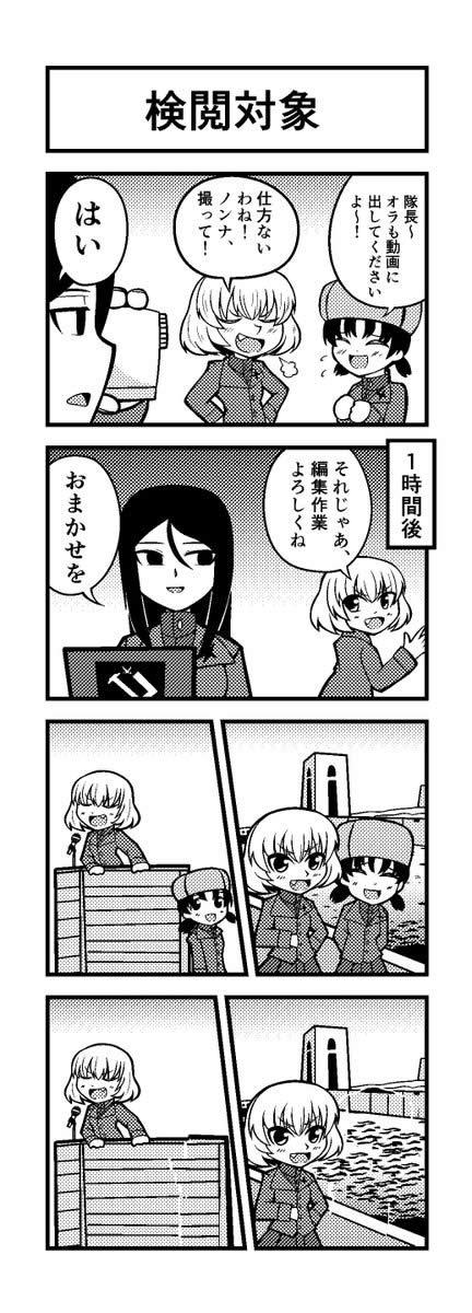 ガールズ&パンツァー カチューシャ ノンナ ニーナ 映像 修正 漫画