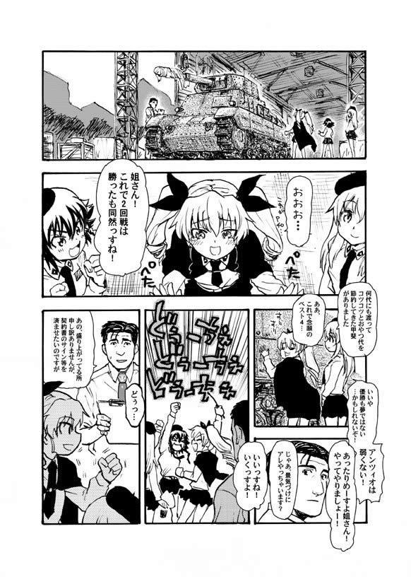 ガールズ&パンツァー 孤独のグルメ アンツィオ高校 アンチョビ カルパッチョ ペパロニ 漫画01