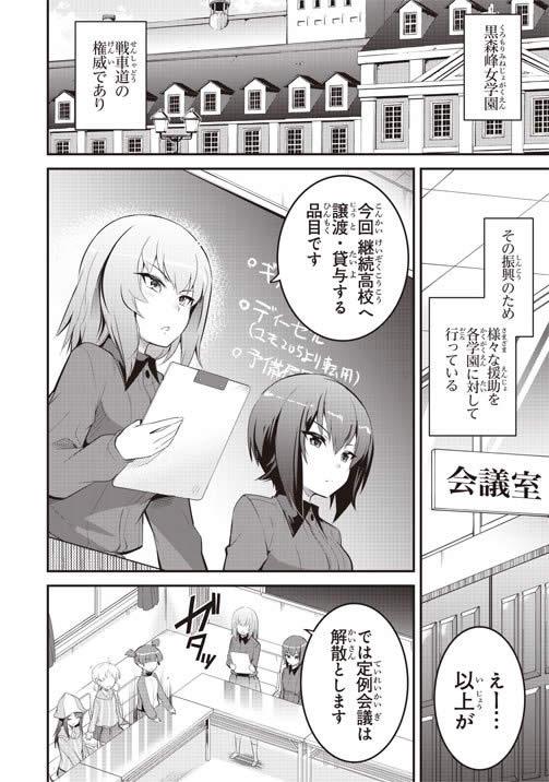 ガールズ&パンツァー  最終章 継続高校はらぺこ戦車道 黒森峰女学園 01