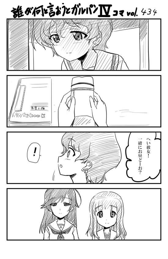 ガールズ&パンツァー 赤星小梅 転校 大洗女子学園 漫画 01