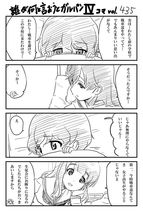 ガールズ&パンツァー 赤星小梅 転校 大洗女子学園 漫画 02