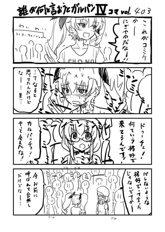 ガールズ&パンツァー アンツィオ高校 コミケ漫画 01