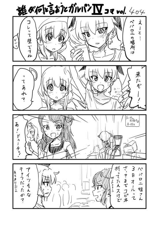 ガールズ&パンツァー アンツィオ高校 コミケ漫画 02